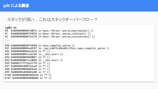 gdb による調査 (gdb) bt #0 0x0000000000f5807e in Sass::Parser::parse_expression() () #1 0x0000000000f59520 in Sass::Parser::par...