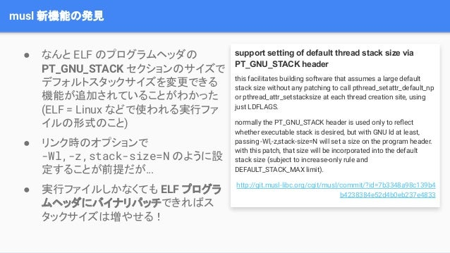 musl 新機能の発見 support setting of default thread stack size via PT_GNU_STACK header this facilitates building software that a...