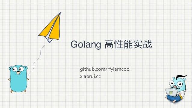 github.com/rfyiamcool xiaorui.cc Golang ⾼高性能实战