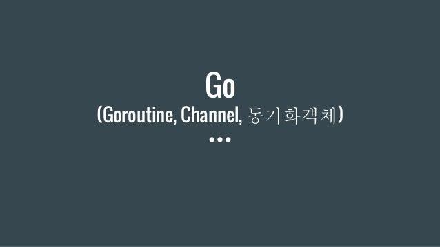 Go (Goroutine, Channel, 동기화객체)
