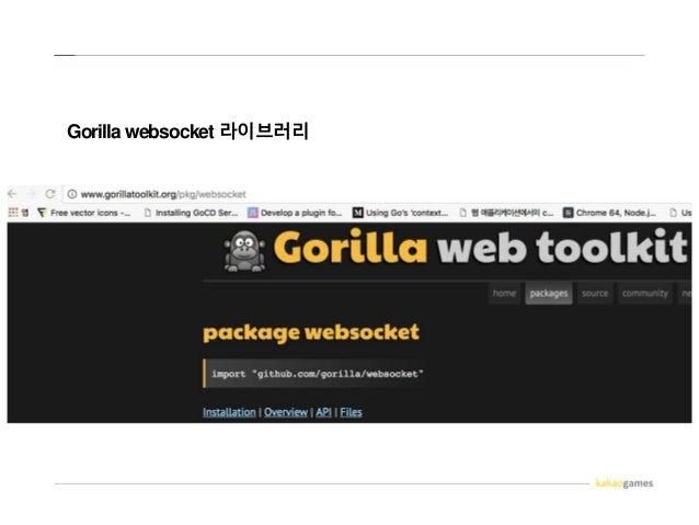 golang과 websocket을 활용한 서버프로그래밍 - 장애없는 서버