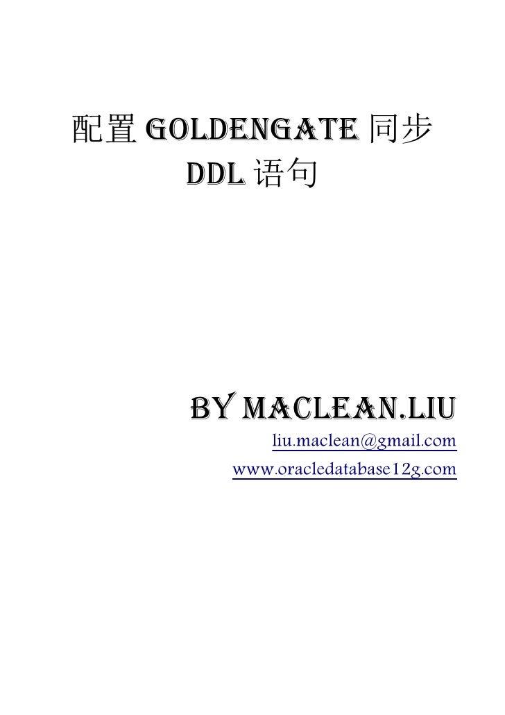 配置 GoldenGate 同步     DDL 语句     by Maclean.liu           liu.maclean@gmail.com       www.oracledatabase12g.com