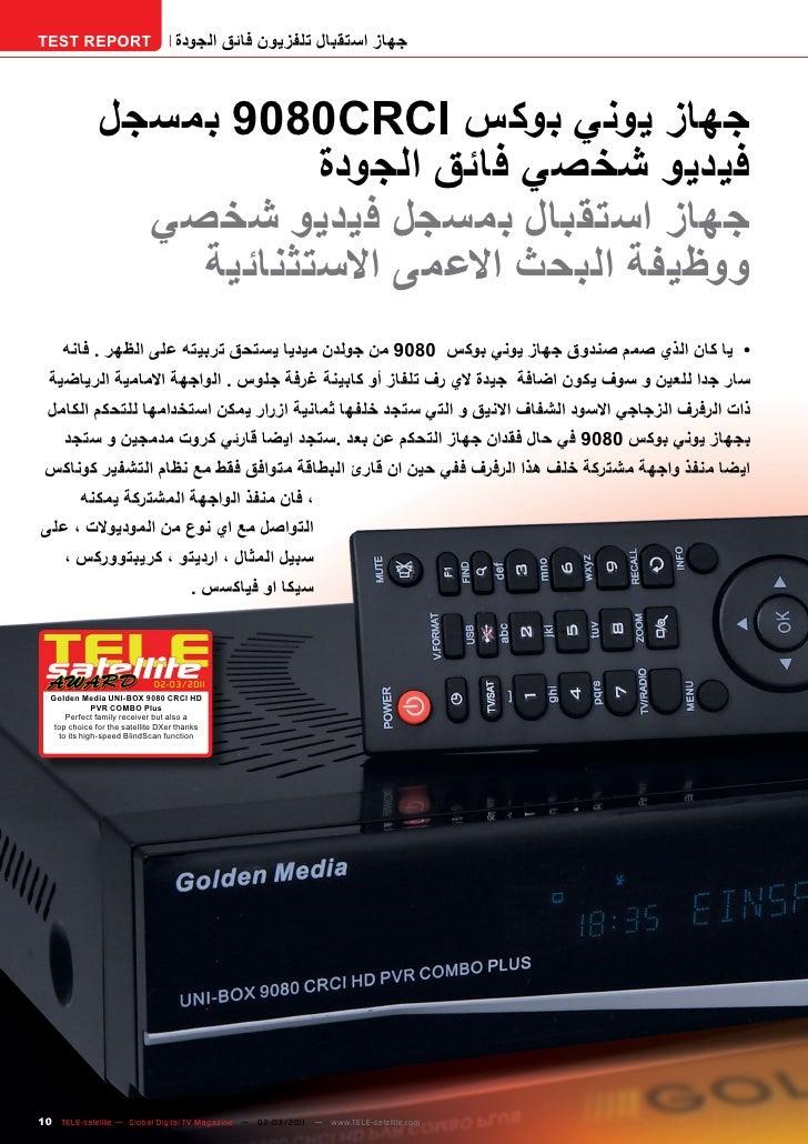 TEST REPORT                        جهاز استقبال تلفزيون فائق الجودة               جهاز يوني بوكس  9080CRCIبمسجل ...
