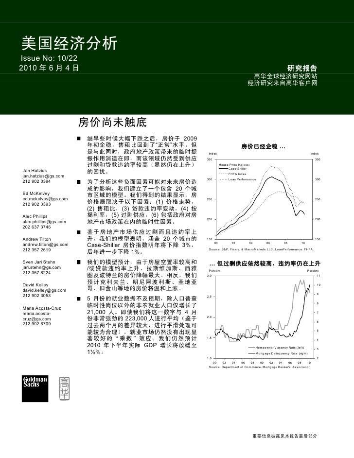 美国经济分析 Issue No: 10/22 2010 年 6 月 4 日                                                                                     ...