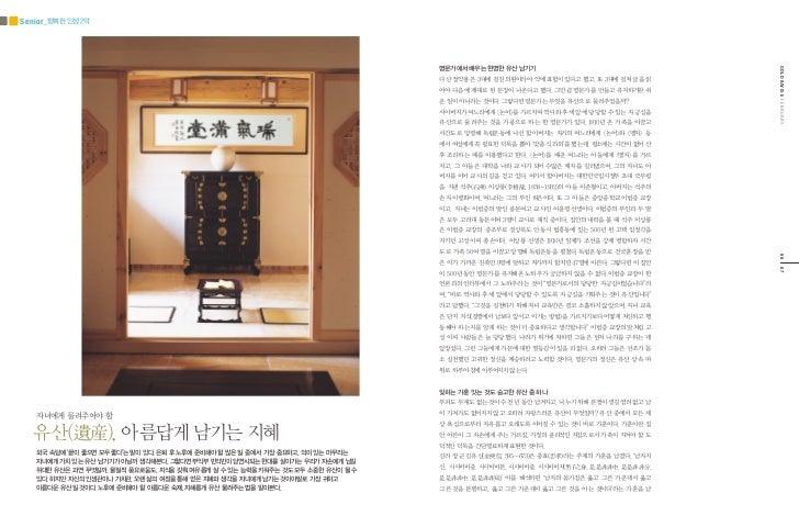 Senior _행복한 인생 2막                                                                                명문가에서 배우는 현명한 유산 남기기     ...