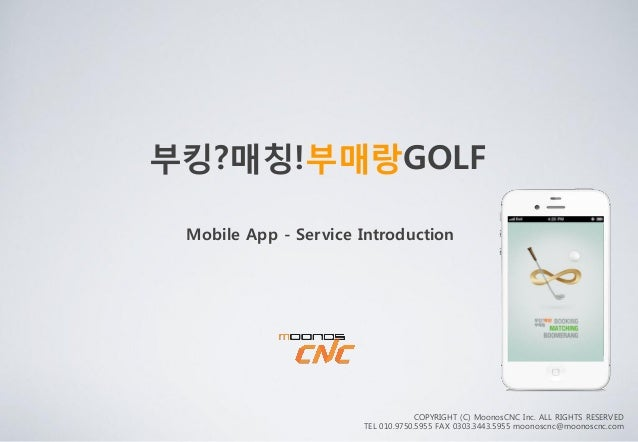 부킹?매칭!부매랑GOLF Mobile App - Service Introduction                                  COPYRIGHT (C) MoonosCNC Inc. ALL RIGHTS R...