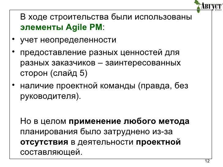 <ul><li>В ходе строительства были использованы  элементы  Agile   PM : </li></ul><ul><li>учет неопределенности </li></ul><...