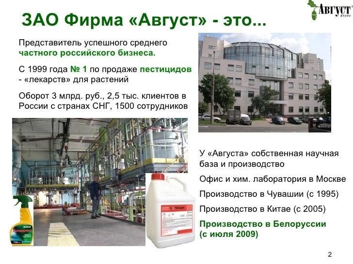ЗАО Фирма «Август» - это... Представитель успешного среднего  частного российского бизнеса . С 1999 года  № 1  по продаже ...