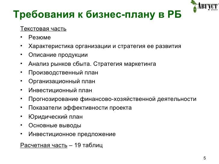 Требования к бизнес-плану в РБ <ul><li>Текстовая часть </li></ul><ul><li>Резюме </li></ul><ul><li>Характеристика организац...
