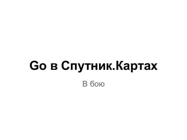 Go в Спутник.Картах В бою