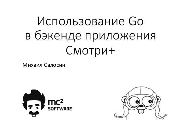 Использование Go в бэкенде приложения  Смотри+ Михаил Салосин