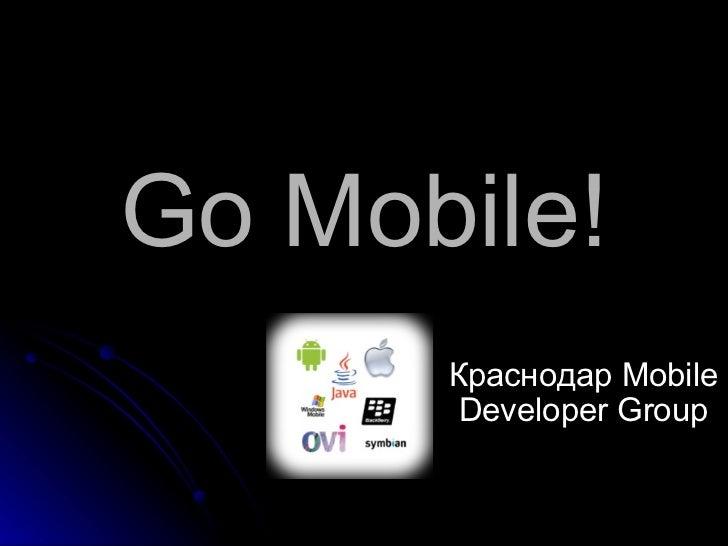Go Mobile! Краснодар Mobile Developer Group