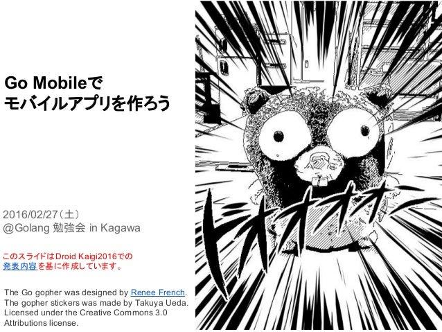 Go mobileでモバイルアプリを作...