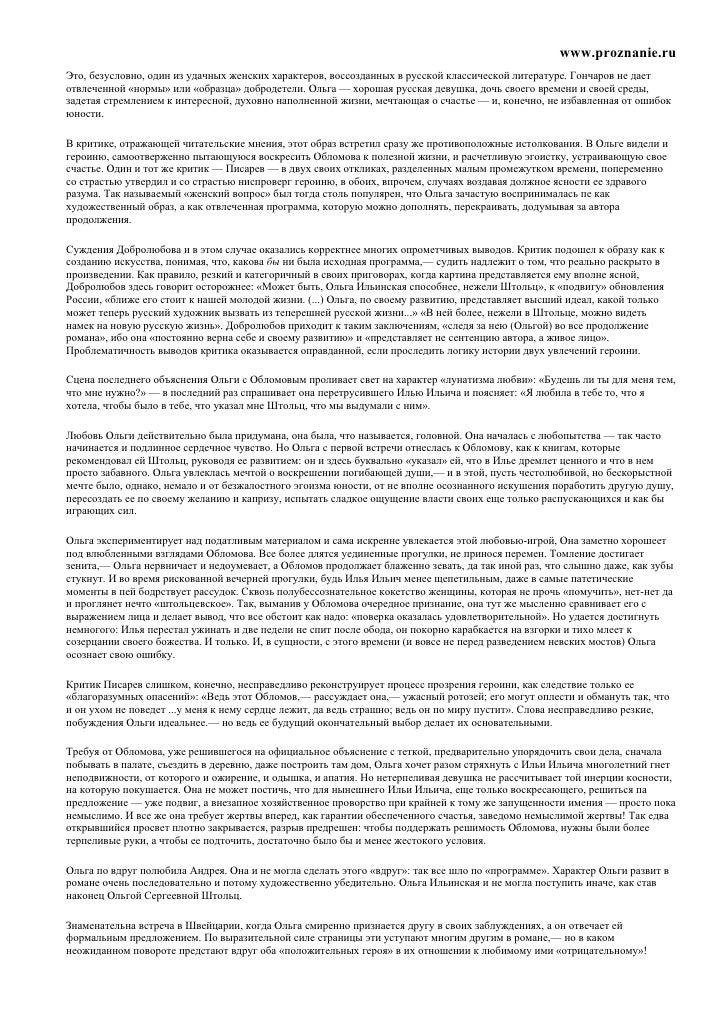 www.proznanie.ruЭто, безусловно, один из удачных женских характеров, воссозданных в русской классической литературе. Гонча...
