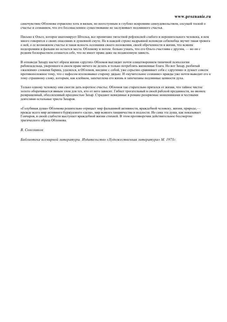 www.proznanie.ruсамочувствие Обломова отравлено хоть и вялым, но неотступным и глубоко искренним самоудовольством, сосущей...