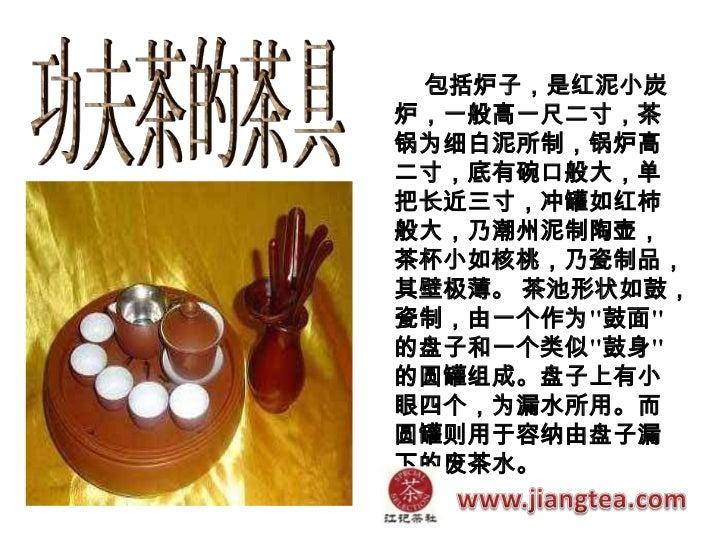 Gongfucha Slide 2