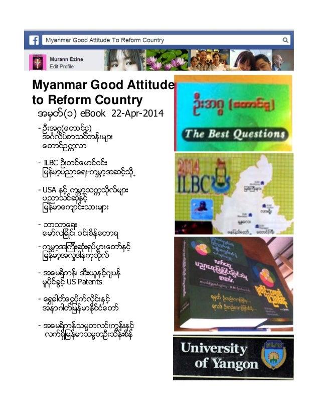 Myanmar Good Attitude to Reform Country အမွတ္(၁) eBook 22-Apr-2014 - ဦးအဂၢ(ေတာင္ငူ) အဂၤလိပ္စာသင္တန္းမ်ား ေတာင္ဥကၠလာ - ILB...