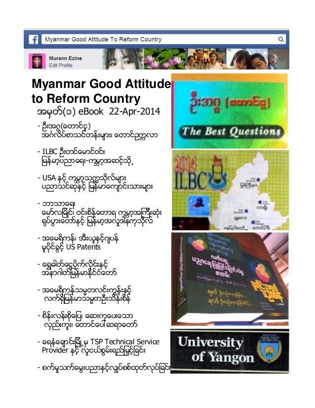 Myanmar Good Attitude to Reform Country အမွတ္(၁) eBook 22-Apr-2014 - ဦးအဂၢ(ေတာင္ငူ) အဂၤလိပ္စာသင္တန္းမ်ား၊ ေတာင္ဥကၠလာ - IL...