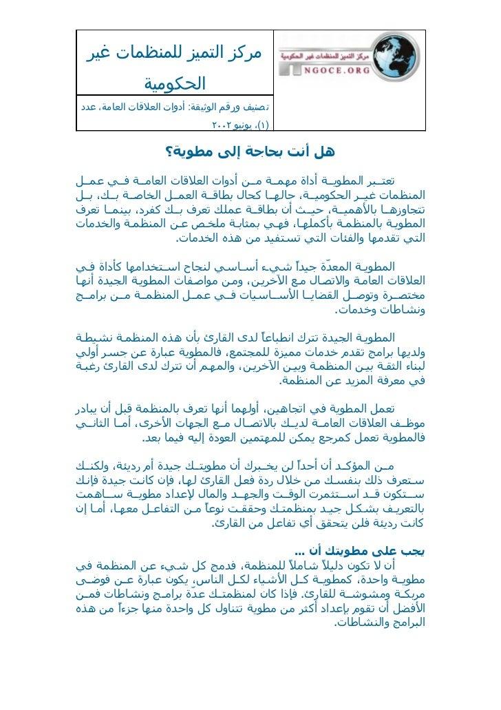 مركز التميز للمنظمات غير                الحكومية تصنيف ورقم الوثيقة: أدوات العلقات العامة، عدد                      ...