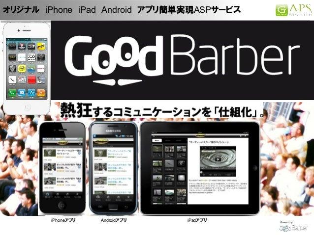 Powerd byiPhoneアプリ Androidアプリ iPadアプリ オリジナル iPhone iPad Android アプリ簡単実現ASPサービス