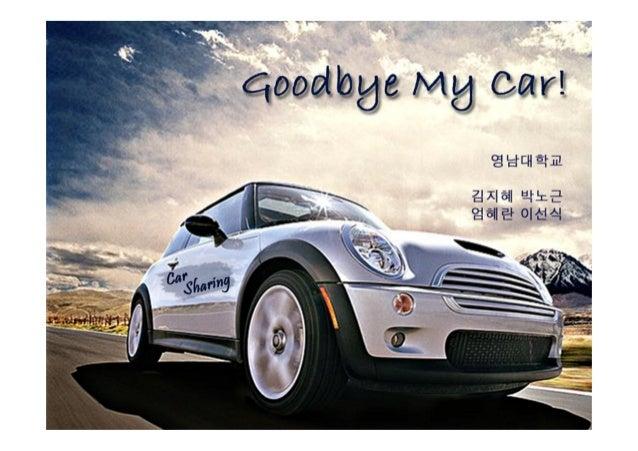 ??? ??? ???? 5? Good Bye My Car ?? ???