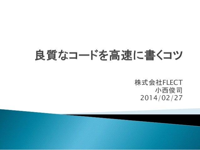 株式会社FLECT 小西俊司 2014/02/27