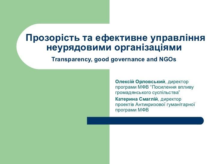Прозорість та ефективне управління неурядовими організаціями  Transparency, good governance and NGOs   О лекс ій Орловськи...