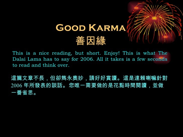 Good Karma                   善因緣This is a nice reading, but short. Enjoy! This is what TheDalai Lama has to say for 2006. ...
