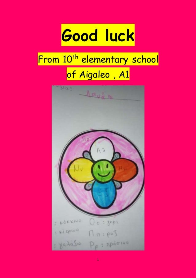 1 Good luck From 10th elementary school of Aigaleo , A1