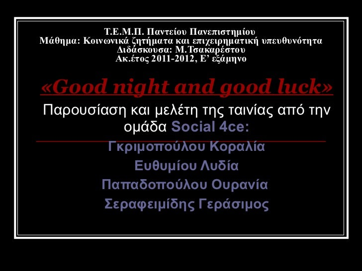 Τ.Ε.Μ.Π. Παντείου Πανεπιστημίου  Μάθημα: Κοινωνικά ζητήματα και επιχειρηματική υπευθυνότητα Διδάσκουσα: Μ.Τσακαρέστου Ακ.έ...