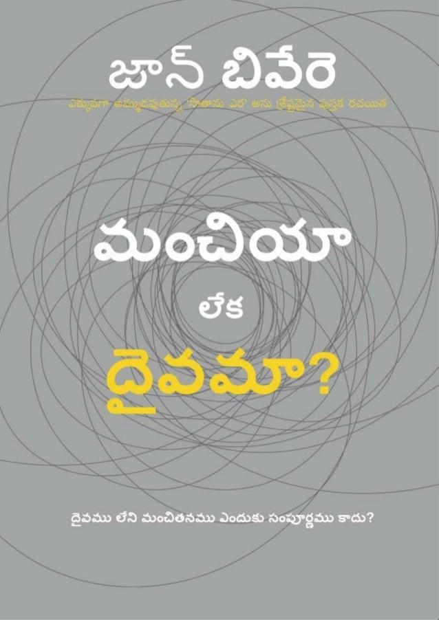 Good or god_book_telugu