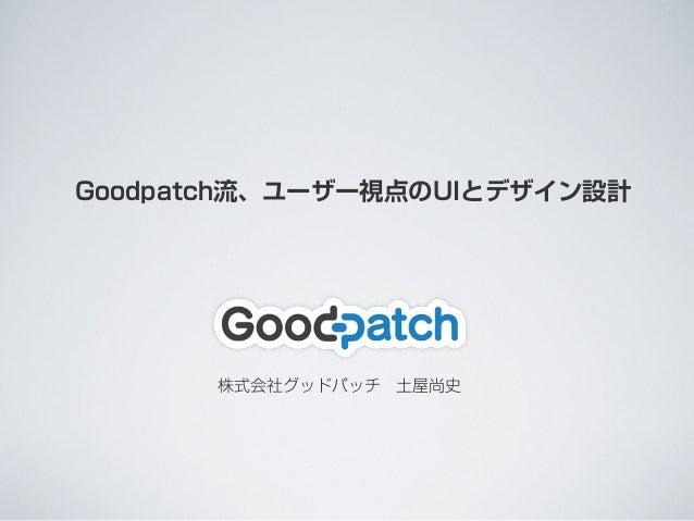Goodpatch流、ユーザー視点のUIとデザイン設計 株式会社グッドパッチ土屋尚史