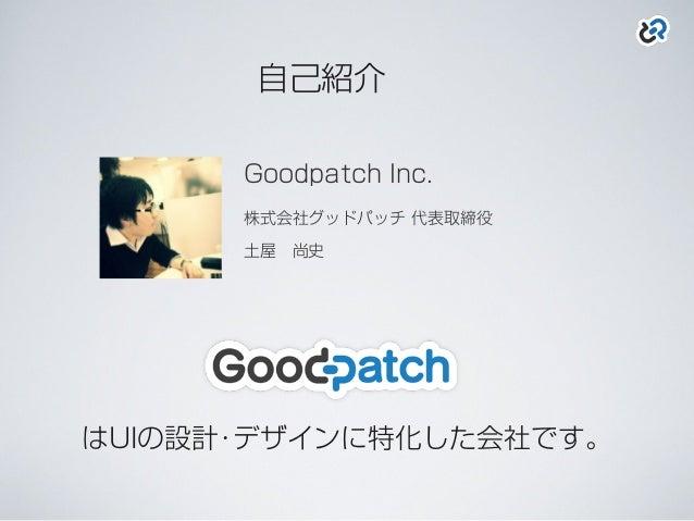 Goodpatch流、ユーザー視点のuiとデザイン設計_2013/07/24_第2回メンバーズモバイルセミナー Slide 2