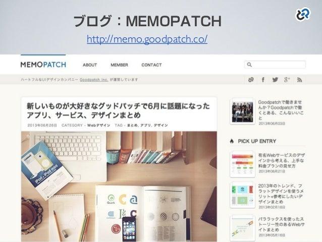 Goodpatch流、ユーザー視点のuiとデザイン設計_2013/07/24_第2回メンバーズモバイルセミナー Slide 3