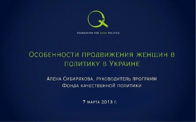 """7.03. 2013 Киев, пресс-конференция """"Особенности продвижения женщин в политику в Украине»"""