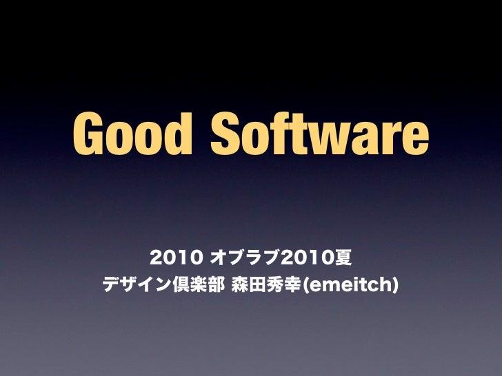 Good Software