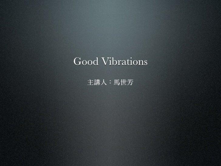Good Vibrations  主講人:馬世芳