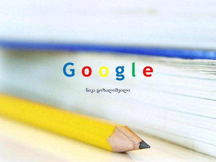Google  ნიკა გოზალიშვილი