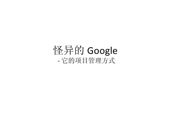 怪异的 Google  - 它的项目管理方式
