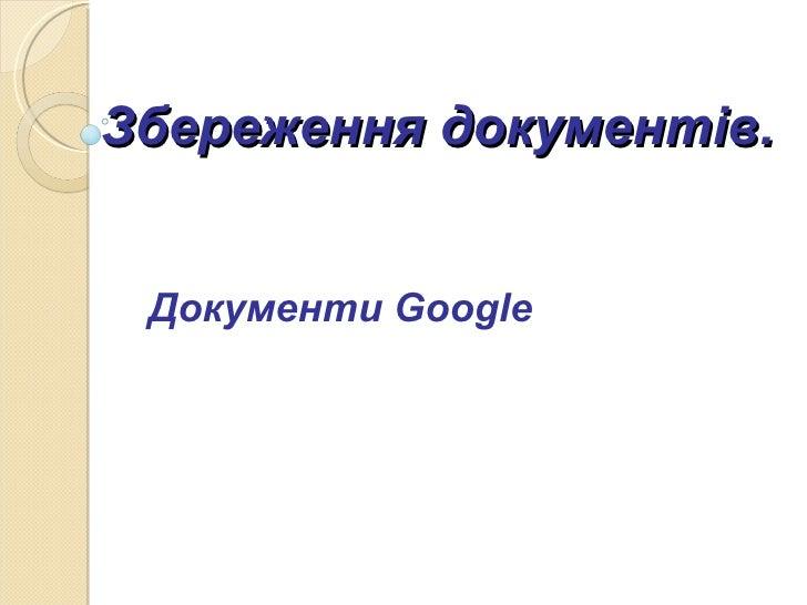 Збереження  документ і в. Документ и  Google