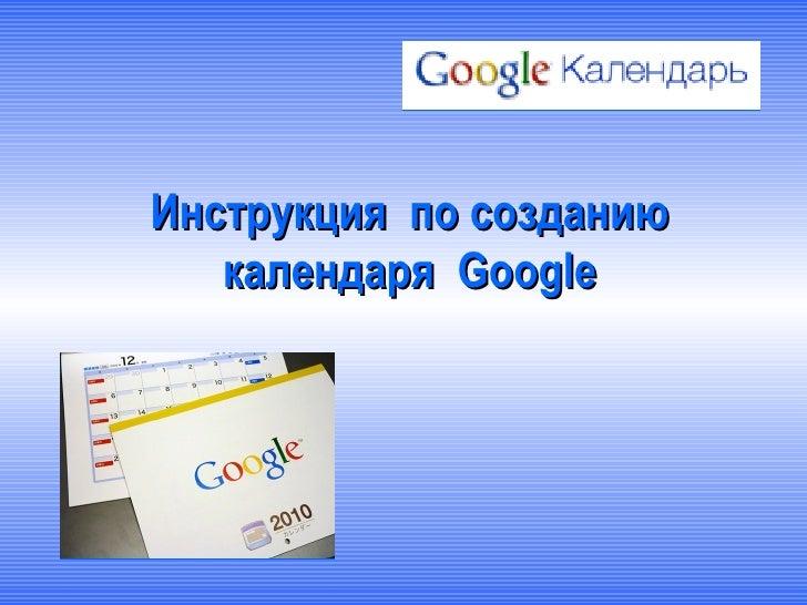 Инструкция  по созданию календаря  Google