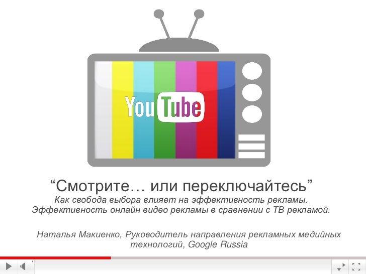 """""""Смотрите… или переключайтесь""""   Как свобода выбора влияет на эффективность рекламы.Эффективность онлайн видео рекламы в с..."""