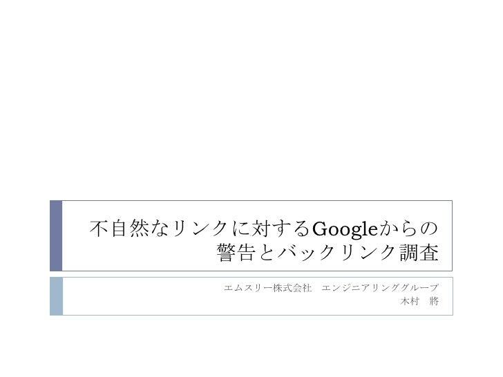 不自然なリンクに対するGoogleからの      警告とバックリンク調査       エムスリー株式会社 エンジニアリンググループ                         木村 將