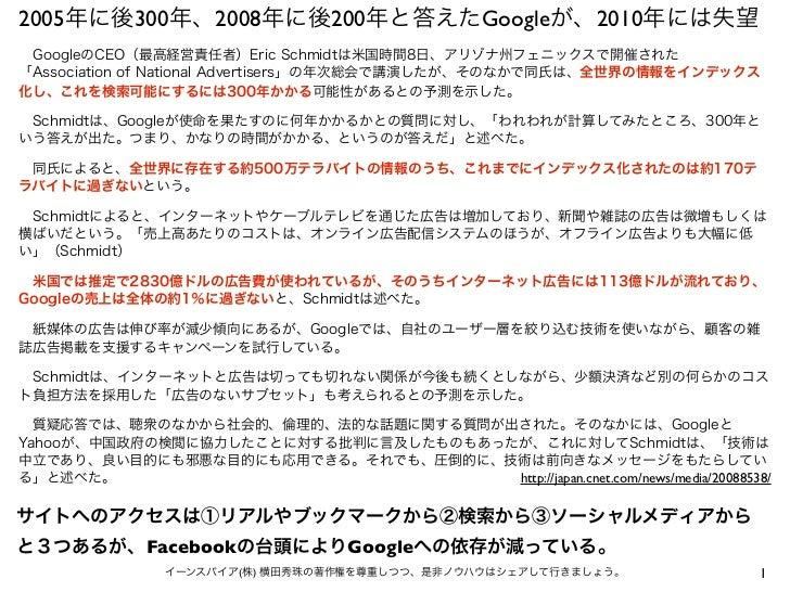 2005年に後300年、2008年に後200年と答えたGoogleが、2010年には失望GoogleのCEO(最高経営責任者)Eric Schmidtは米国時間8日、アリゾナ州フェニックスで開催された「Association of Natio...