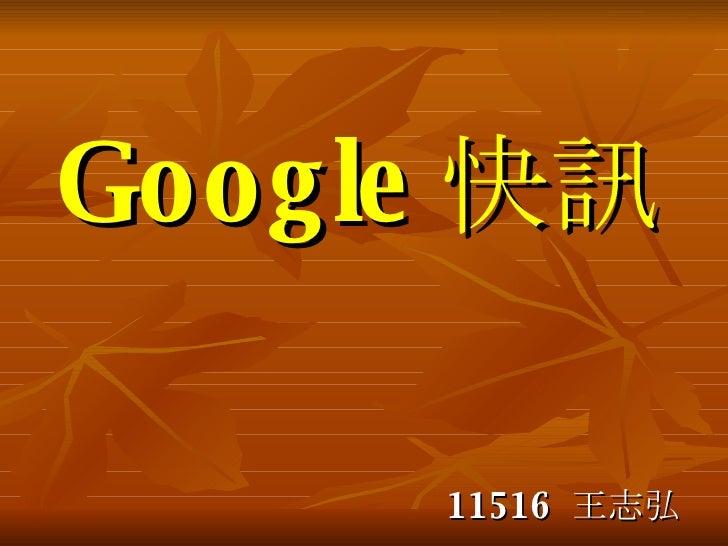Google 快訊 11516  王志弘