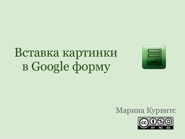 Вставка картинки в Google форму               Марина Курвитс