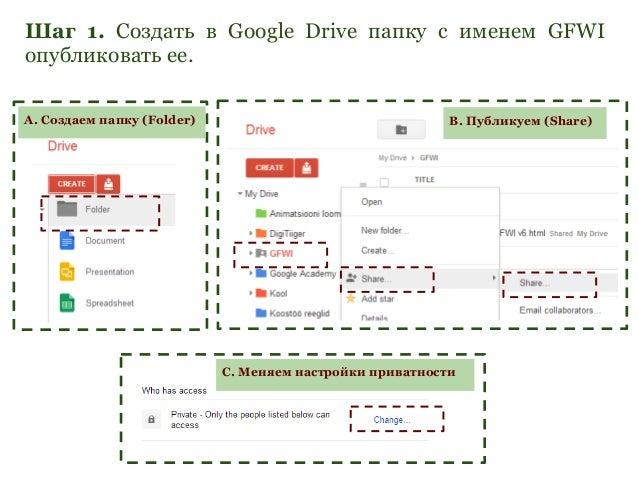 Вставка картинки в Google форму Slide 2