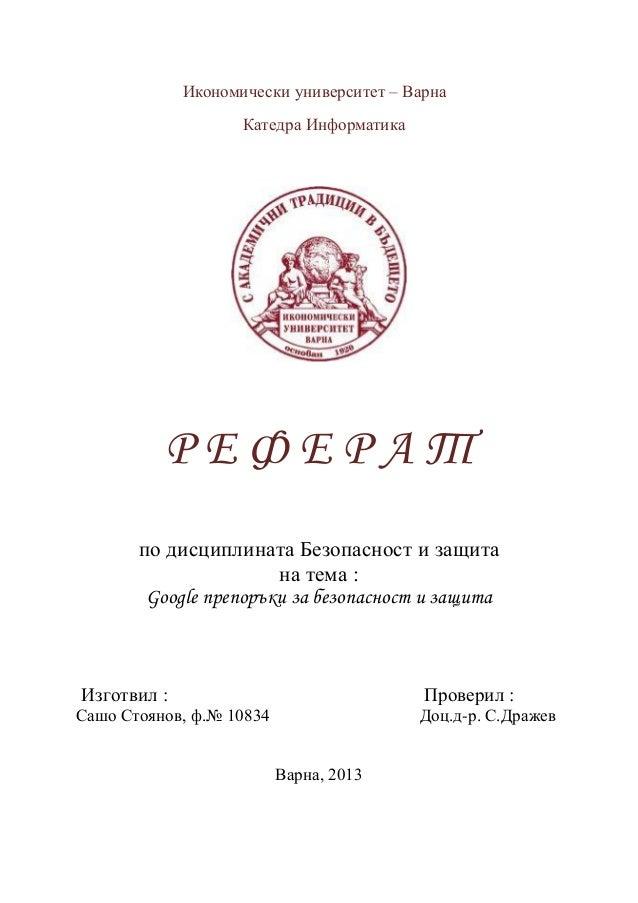 Икономически университет – Варна                    Катедра Информатика          РЕФЕРАТ       по дисциплината Безопасност...