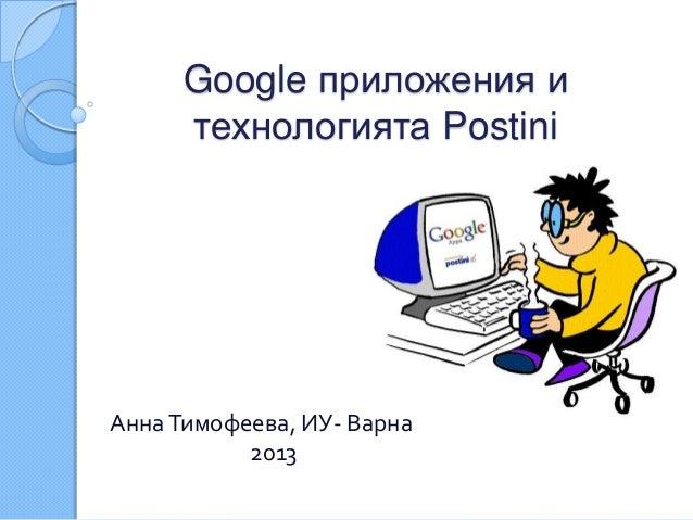 Google приложения итехнологията PostiniАннаТимофеева, ИУ- Варна2013