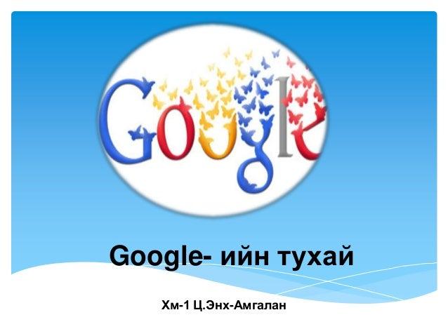 Google- ийн тухайХм-1 Ц.Энх-Амгалан